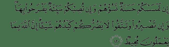Aali_Imraan_120