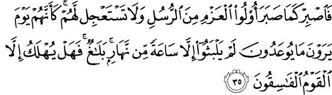Ahqaf_35