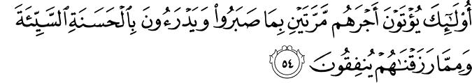Qasas_54