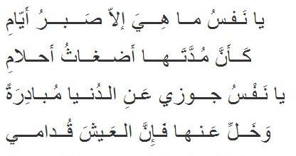 Imam_Shafie_Poetry